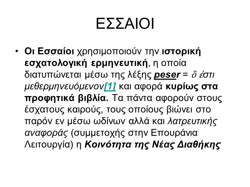 ΕΣΣΑΙΟΙ Οι Εσσαίοι χρησιμοποιούν την ιστορική εσχατολογική ερμηνευτική, η οποία διατυπώνεται μέσω της λέξης peser = ὃ ἐ στι μεθερμηνευόμενον[1] και αφορά κυρίως στα προφητικά βιβλία.
