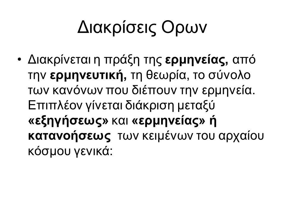 ΙΕΡΟΣ ΑΥΓΟΥΣΤΙΝΟΣ Έστω και αν ο Αυγουστίνος θεώρησε την κατά γράμμα ερμηνεία ως τη βάση της αλληγορικής μεθόδου (De Doctrina Christiana) και ως κλείδα ερμηνείας αμφισβητούμενων χωρίων πρόβαλλε την regula fidei (νόμο της πίστης), δύο λανθασμένες μεταφράσεις χωρίων της Κ.Δ., αποτέλεσμα της άγνοιας της Ελληνικής, αποδείχθηκαν τραγικές