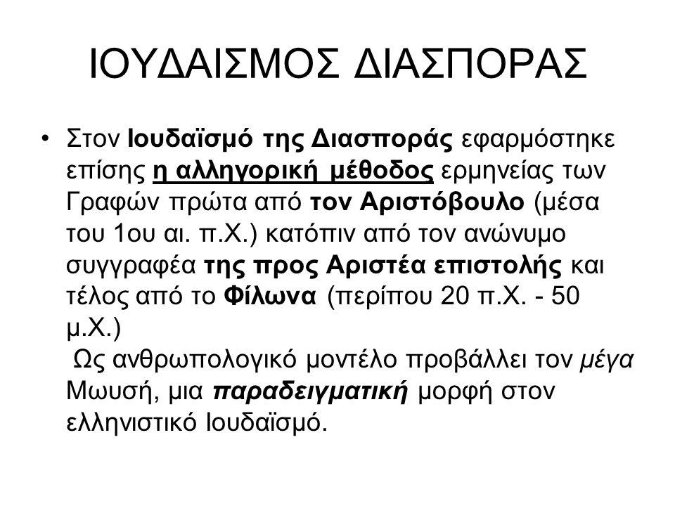ΙΟΥΔΑΙΣΜΟΣ ΔΙΑΣΠΟΡΑΣ Στον Ιουδαϊσμό της Διασποράς εφαρμόστηκε επίσης η αλληγορική μέθοδος ερμηνείας των Γραφών πρώτα από τον Αριστόβουλο (μέσα του 1ου αι.