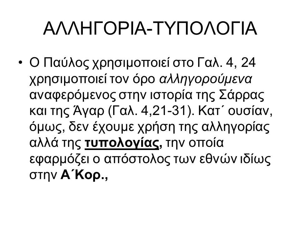ΑΛΛΗΓΟΡΙΑ-ΤΥΠΟΛΟΓΙΑ Ο Παύλος χρησιμοποιεί στο Γαλ.