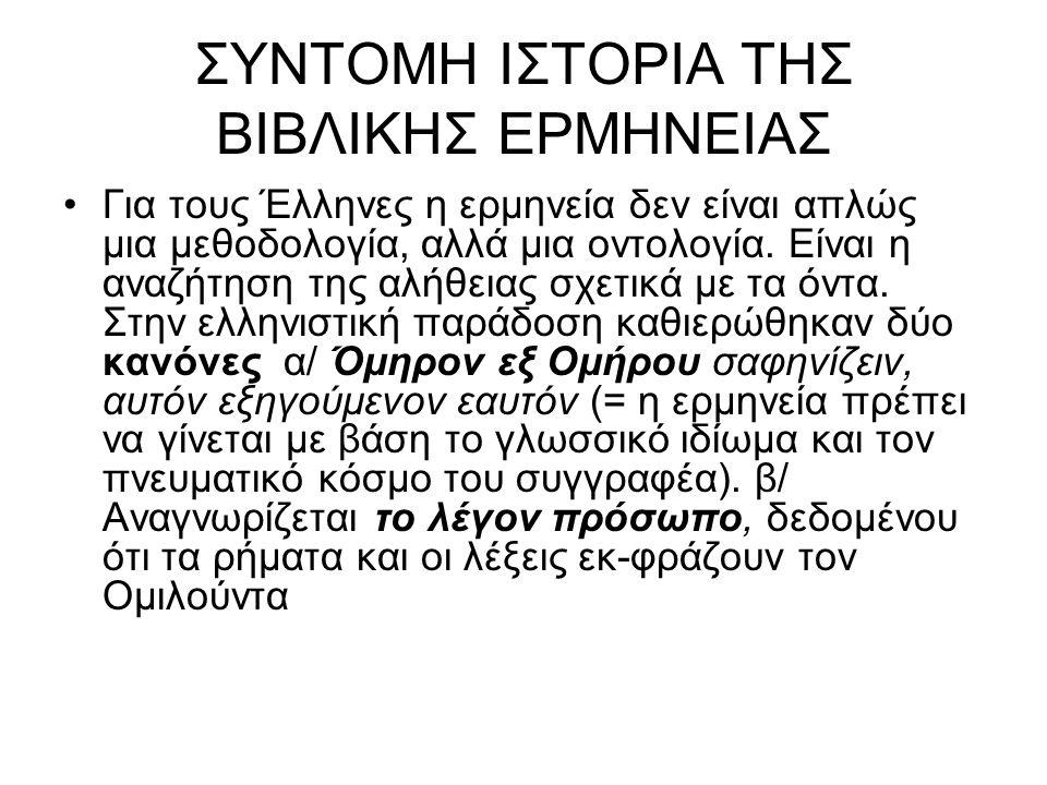 ΣΥΝΤΟΜΗ ΙΣΤΟΡΙΑ ΤΗΣ ΒΙΒΛΙΚΗΣ ΕΡΜΗΝΕΙΑΣ Για τους Έλληνες η ερμηνεία δεν είναι απλώς μια μεθοδολογία, αλλά μια οντολογία.