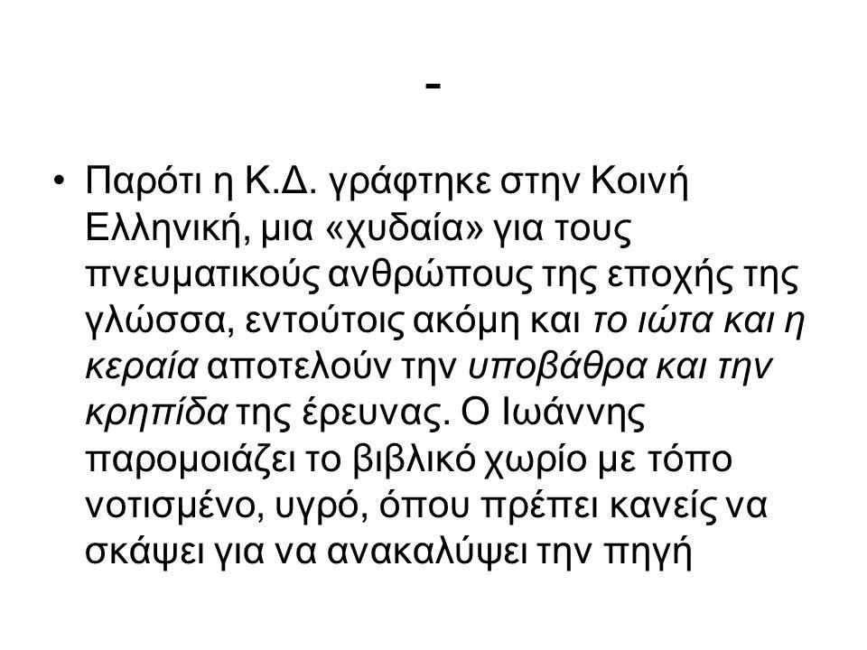- Παρότι η Κ.Δ.
