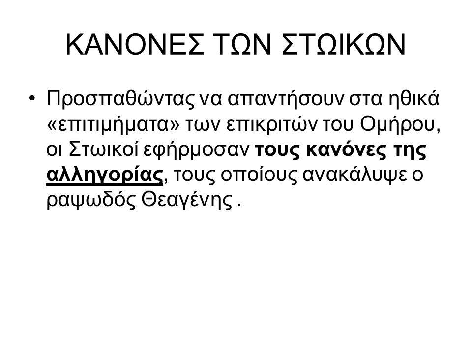 ΔΕΥΤΕΡΗ ΑΡΧΗ 2.