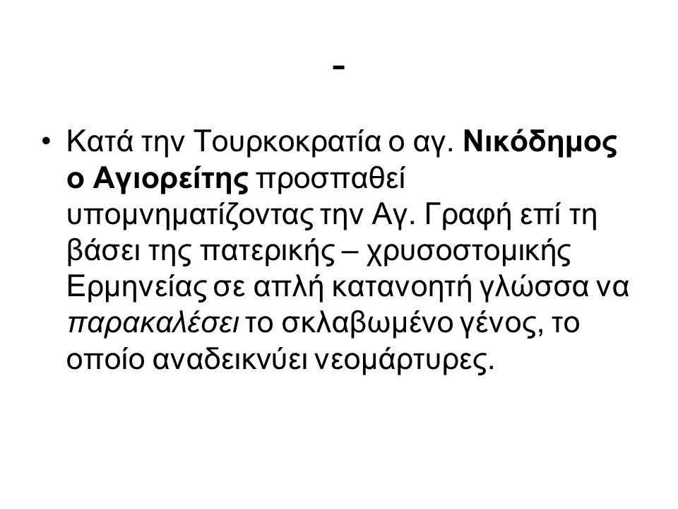- Κατά την Τουρκοκρατία ο αγ. Νικόδημος ο Αγιορείτης προσπαθεί υπομνηματίζοντας την Αγ.