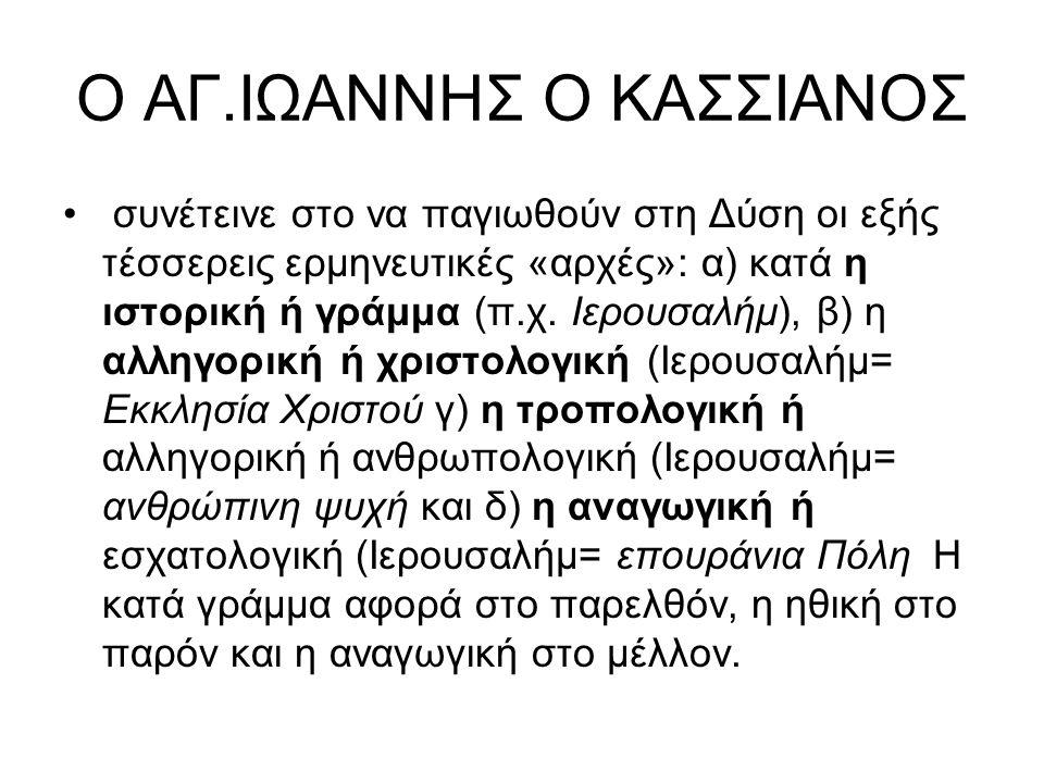 Ο ΑΓ.ΙΩΑΝΝΗΣ Ο ΚΑΣΣΙΑΝΟΣ συνέτεινε στο να παγιωθούν στη Δύση οι εξής τέσσερεις ερμηνευτικές «αρχές»: α) κατά η ιστορική ή γράμμα (π.χ.