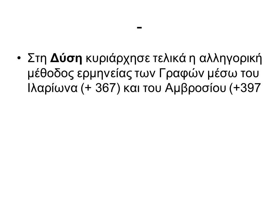 - Στη Δύση κυριάρχησε τελικά η αλληγορική μέθοδος ερμηνείας των Γραφών μέσω του Ιλαρίωνα (+ 367) και του Αμβροσίου (+397