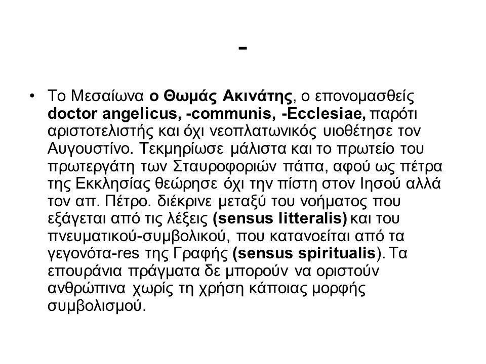 - Το Μεσαίωνα ο Θωμάς Ακινάτης, ο επονομασθείς doctor angelicus, -communis, -Ecclesiae, παρότι αριστοτελιστής και όχι νεοπλατωνικός υιοθέτησε τον Αυγουστίνο.