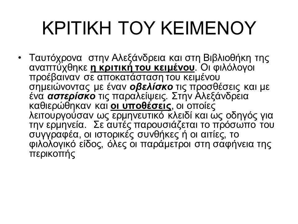 - Κατά την Τουρκοκρατία ο αγ.Νικόδημος ο Αγιορείτης προσπαθεί υπομνηματίζοντας την Αγ.
