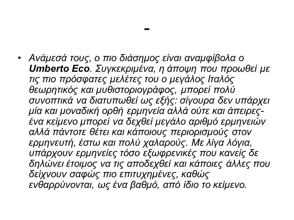 - Ανάμεσά τους, ο πιο διάσημος είναι αναμφίβολα ο Umberto Eco.