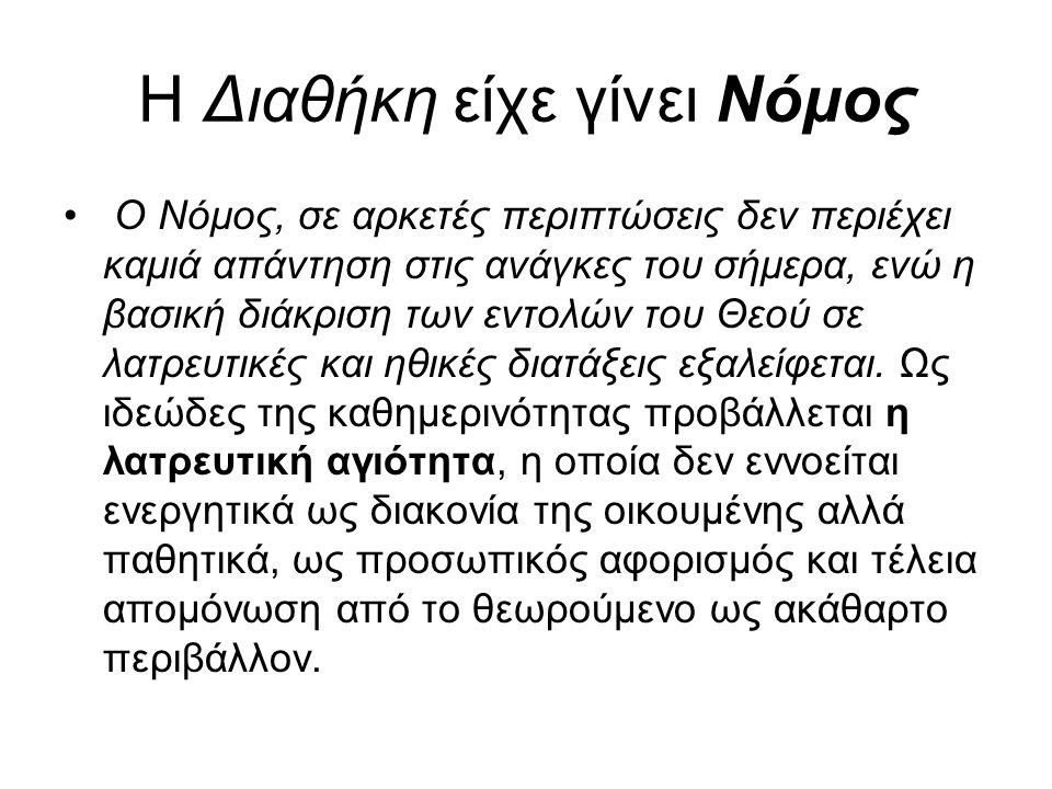 - Ο κύκλος δεν πρέπει να υποβιβάζεται σε κύκλο vitiosus ούτε να αντιμετωπίζεται σαν αναγκαιο κακό».