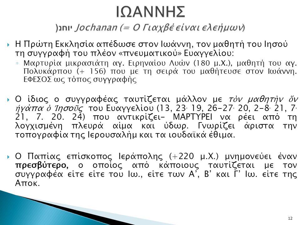 13 Καταγόταν από τη Βηθσαϊδά της Γαλιλαίας.Ομιλούσε Αραμαϊκά και Ελληνικά.