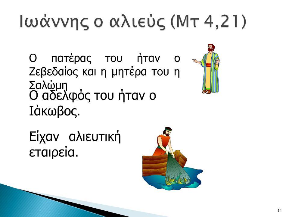 Παρευρέθηκε μαζί με τους άλλους δύο στην ανάσταση της κόρης του αρχισυναγώγου Ιαείρου (Μκ.