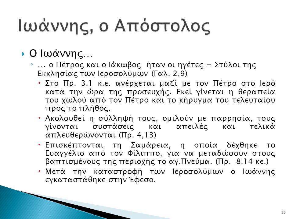  Ο Παπίας αναφέρει… ◦ … ότι ο Ιωάννης αργότερα μετέβη στην Έφεσο.
