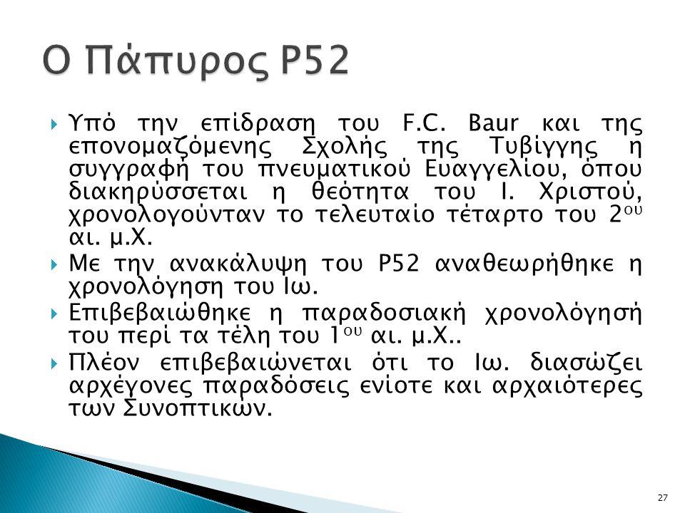 Ίσως ο P52 είναι ένα από τα πρώτα αντίγραφα του Κατά Ιωάννη το οποίο ήταν ιδιαίτερα αγαπητό στην Αίγυπτο.