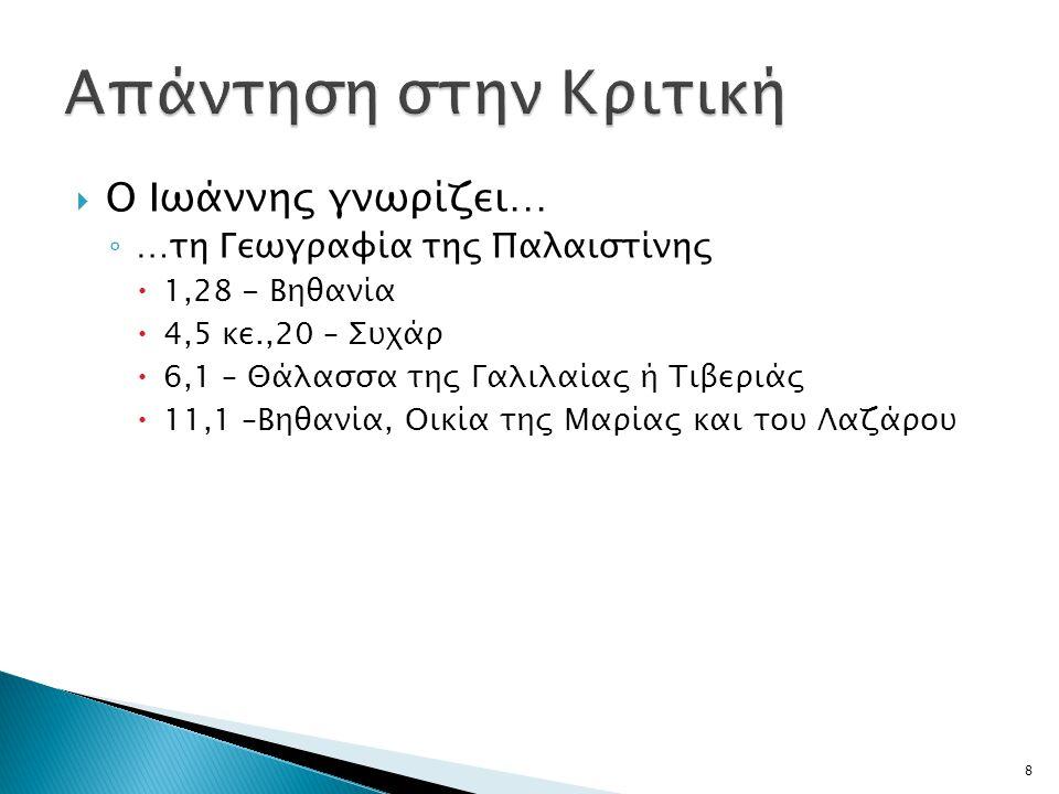 ◦ …τα ιουδαϊκά ήθη  2,6 – νερό για καθαρμούς  19,40 – τρόπος ταφής ◦ … τις ιουδαϊκές εορτές και το συμβολισμό τους  2,13 – Πάσχα: εαρινή γιορτή  7,2 –Σκηνοπηγία (ύδωρ-φως)-φθινοπωρινή γιορτή  10,22 –Εγκαίνια του Ναού-χειμωνιάτικη γιορτή  5,1 – Μη επονομαζόμενη εορτή (Πεντηκοστή;;;) 9