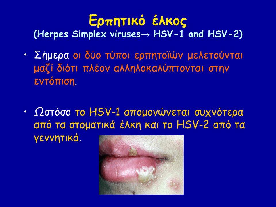 Ερπητικό έλκος (Herpes Simplex viruses → HSV-1 and HSV-2) Σήμερα οι δύο τύποι ερπητοϊών μελετούνται μαζί διότι πλέον αλληλοκαλύπτονται στην εντόπιση.