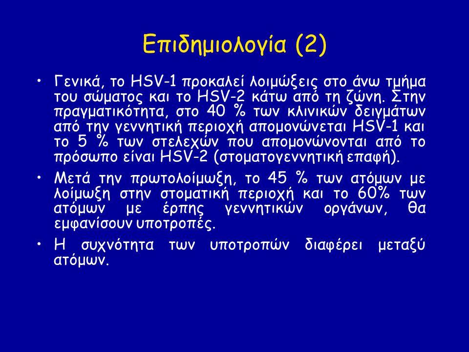 Επιδημιολογία (2) Γενικά, το HSV-1 προκαλεί λοιμώξεις στο άνω τμήμα του σώματος και το HSV-2 κάτω από τη ζώνη.