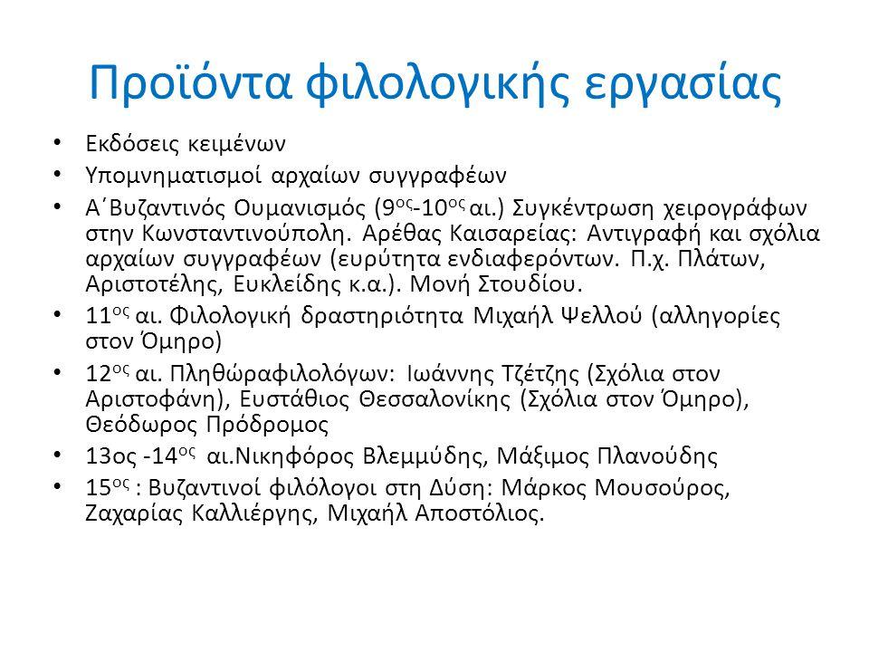 Προϊόντα φιλολογικής εργασίας Εκδόσεις κειμένων Υπομνηματισμοί αρχαίων συγγραφέων Α΄Βυζαντινός Ουμανισμός (9 ος -10 ος αι.) Συγκέντρωση χειρογράφων στ