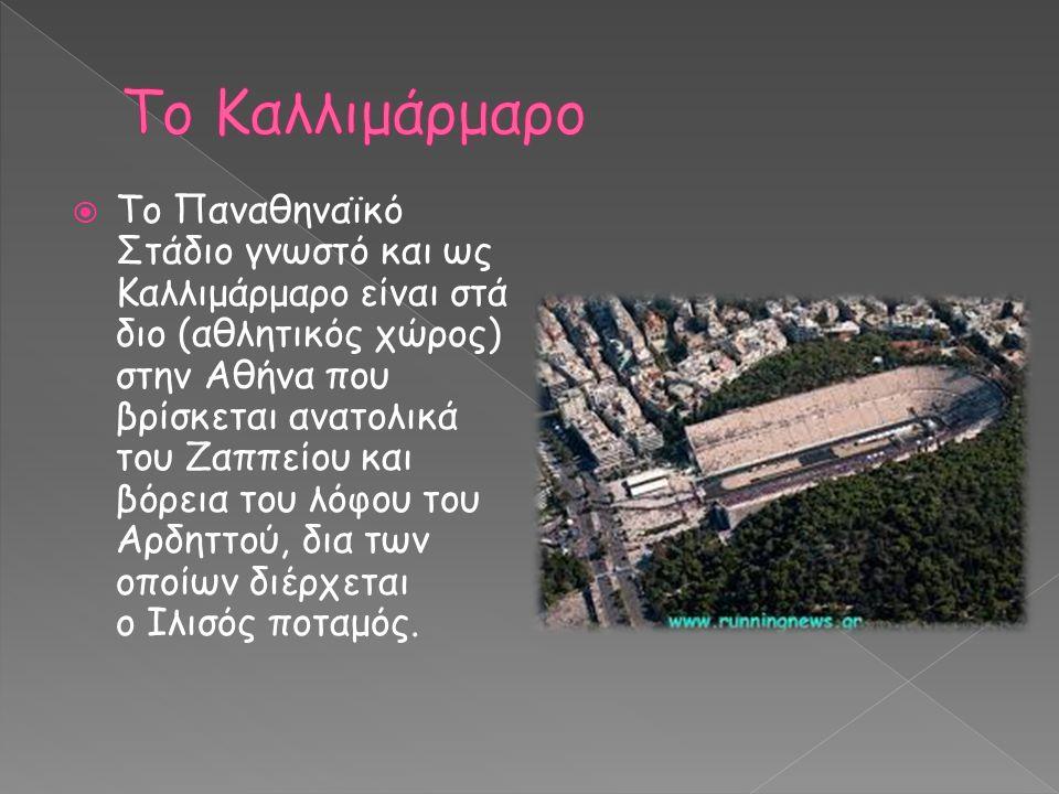  Το Παναθηναϊκό Στάδιο γνωστό και ως Καλλιμάρμαρο είναι στά διο (αθλητικός χώρος) στην Αθήνα που βρίσκεται ανατολικά του Ζαππείου και βόρεια του λόφου του Αρδηττού, δια των οποίων διέρχεται ο Ιλισός ποταμός.