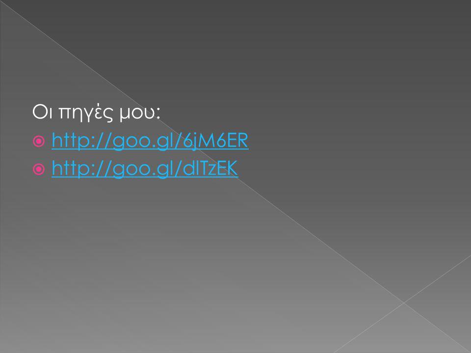 Οι πηγές μου:  http://goo.gl/6jM6ER http://goo.gl/6jM6ER  http://goo.gl/dlTzEK http://goo.gl/dlTzEK