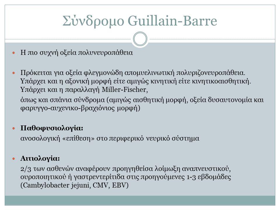 Σύνδρομο Guillain-Barre Η πιο συχνή οξεία πολυνευροπάθεια Πρόκειται για οξεία φλεγμονώδη απομυελινωτική πολυριζονευροπάθεια.