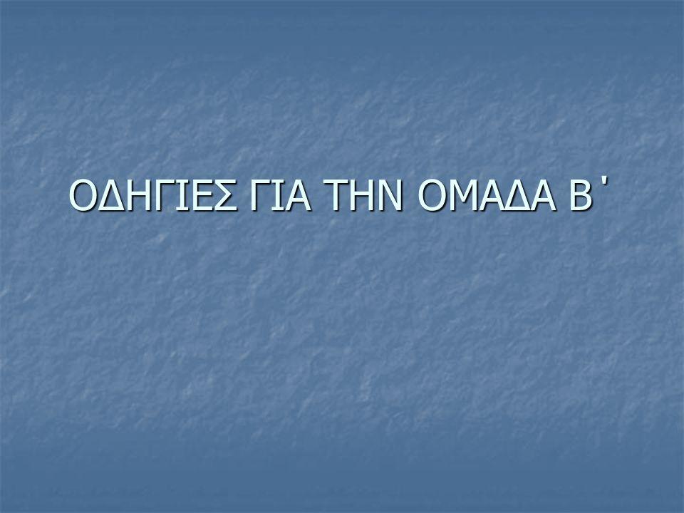 ΟΔΗΓΙΕΣ ΓΙΑ ΤΗΝ ΟΜΑΔΑ Β΄