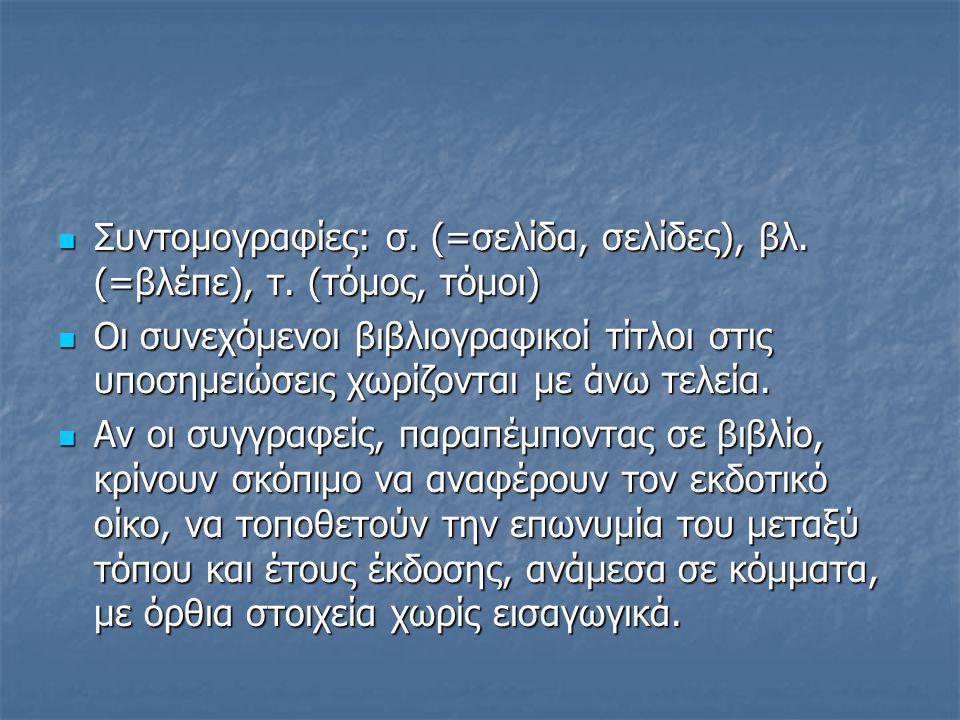 Συντομογραφίες: σ. (=σελίδα, σελίδες), βλ. (=βλέπε), τ.