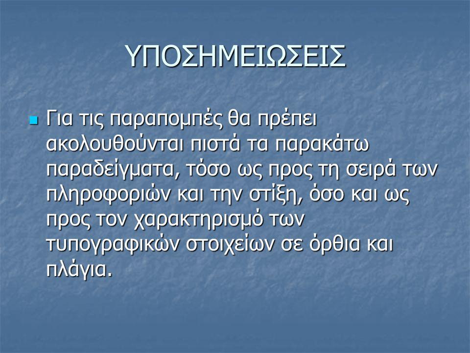 Ι.Παραπομπή σε βιβλίο: α. Μιχαήλ Φ. Γιαννήρης, Αι φρενοπάθειαι εν Ελλάδι, Αθήνα 1898, σ.