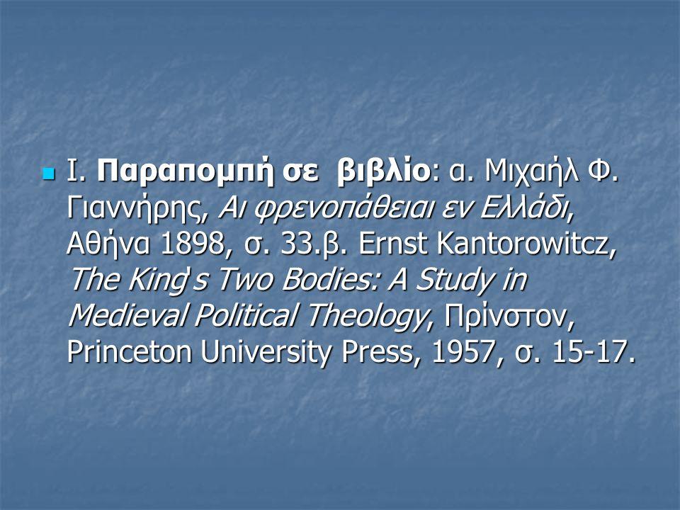 Ι. Παραπομπή σε βιβλίο: α. Μιχαήλ Φ. Γιαννήρης, Αι φρενοπάθειαι εν Ελλάδι, Αθήνα 1898, σ.