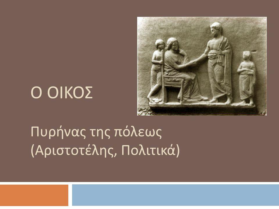 Ο ΟΙΚΟΣ Πυρήνας της πόλεως ( Αριστοτέλης, Πολιτικά )