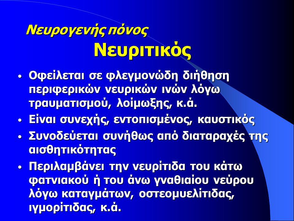 Νευρογενής πόνος Νευριτικός Οφείλεται σε φλεγμονώδη διήθηση περιφερικών νευρικών ινών λόγω τραυματισμού, λοίμωξης, κ.ά. Οφείλεται σε φλεγμονώδη διήθησ