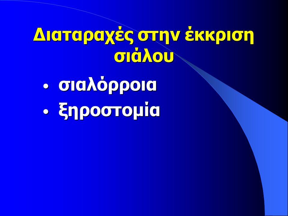 Διαταραχές στην έκκριση σιάλου σιαλόρροια σιαλόρροια ξηροστομία ξηροστομία