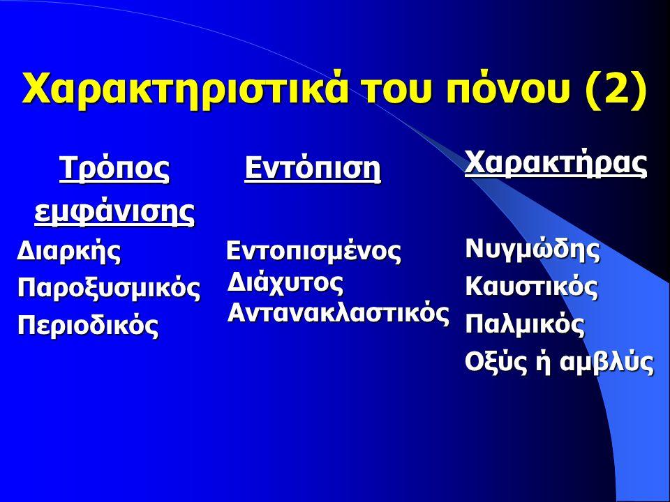 Χαρακτηριστικά του πόνου (2) ΤρόποςεμφάνισηςΔιαρκήςΠαροξυσμικόςΠεριοδικός Εντόπιση Εντοπισμένος Διάχυτος Αντανακλαστικός Εντοπισμένος Διάχυτος Αντανακ