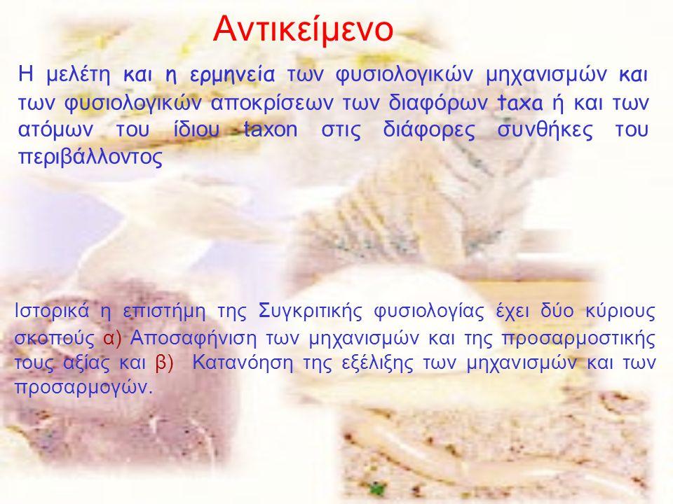 Αντικείμενο Η μελέτη και η ερμηνεία των φυσιολογικών μηχανισμών και των φυσιολογικών αποκρίσεων των διαφόρων taxa ή και των ατόμων του ίδιου taxon στι
