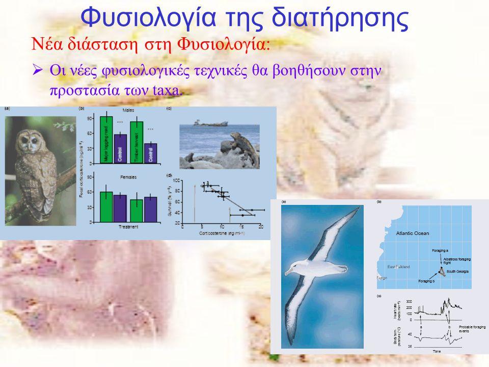 Φυσιολογία της διατήρησης Νέα διάσταση στη Φυσιολογία:  Οι νέες φυσιολογικές τεχνικές θα βοηθήσουν στην προστασία των taxa.