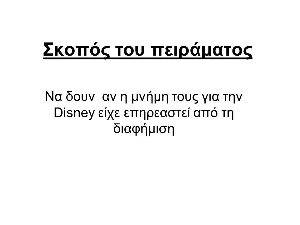 Σκοπός του πειράματος Να δουν αν η μνήμη τους για την Disney είχε επηρεαστεί από τη διαφήμιση