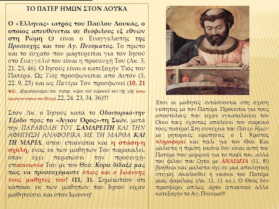 ΤΟ ΠΑΤΕΡ ΗΜΩΝ ΣΤΟΝ ΛΟΥΚΑ Ο «Έλληνας» ιατρός του Παύλου Λουκάς, ο οποίος απευθύνεται σε θεόφιλους εξ εθνών στη Ρώμη (;) είναι ο Ευαγγελιστής της Προσευχής και του Αγ.