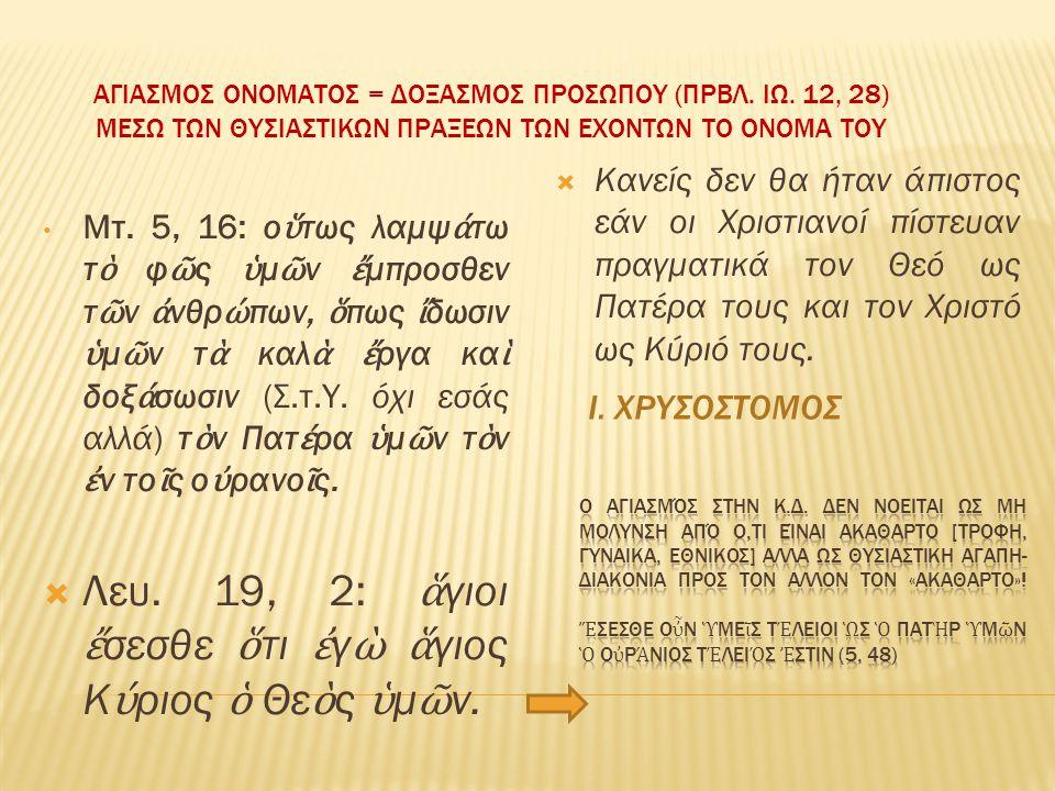 ΑΓΙΑΣΜΟΣ ΟΝΟΜΑΤΟΣ = ΔΟΞΑΣΜΟΣ ΠΡΟΣΩΠΟΥ (ΠΡΒΛ.ΙΩ.