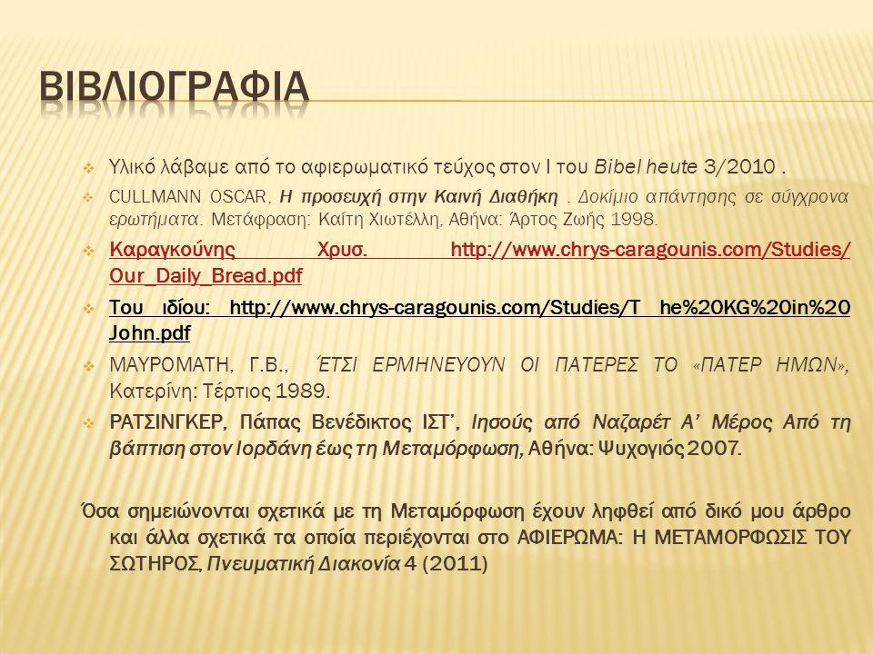  Υλικό λάβαμε από το αφιερωματικό τεύχος στον Ι του Bibel heute 3/2010.