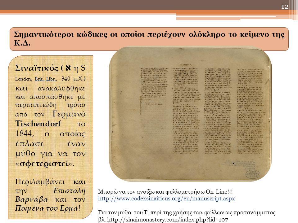 12 Σημαντικότεροι κώδικες οι οποίοι περιέχουν ολόκληρο το κείμενο της Κ.Δ. Σιναϊτικός ( א ή S London, Brit. Libr., 340 μ.Χ.) και ανακαλύφθηκε και αποσ