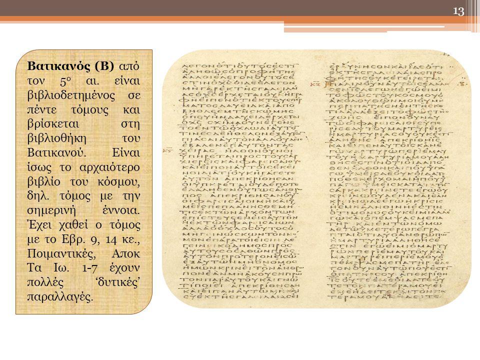13 Βατικανός (B) από τον 5 ο αι. είναι βιβλιοδετημένος σε πέντε τόμους και βρίσκεται στη βιβλιοθήκη του Βατικανού. Είναι ίσως το αρχαιότερο βιβλίο του