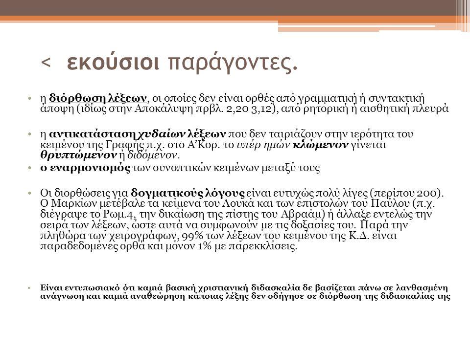< εκούσιοι παράγοντες. η διόρθωση λέξεων, οι οποίες δεν είναι ορθές από γραμματική ή συντακτική άποψη (ιδίως στην Αποκάλυψη πρβλ. 2,20 3,12), από ρητο