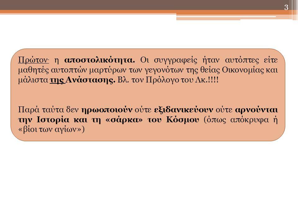 14 Αλεξανδρινός κώδικας (Α (London, Brit.Library, ), από τον 5 ο αι.