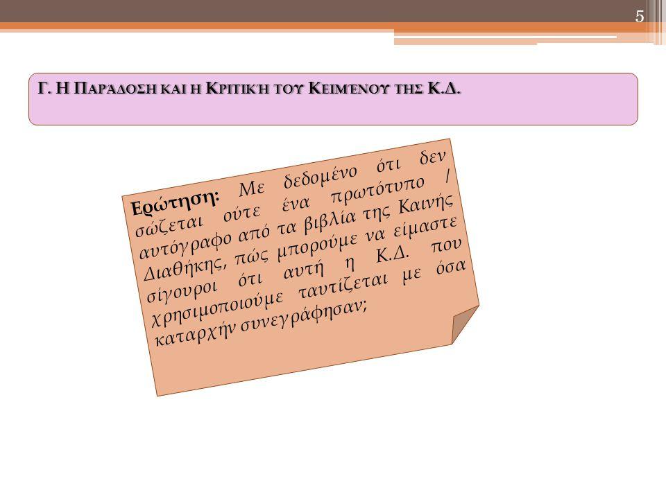 16 Κώδικας Βέζα (D) του 5 ου αι., ο οποίος περιέχει πολλές ιδιότυπες γραφές της λεγόμενης «δυτικής» παράδοσης του κειμένου.