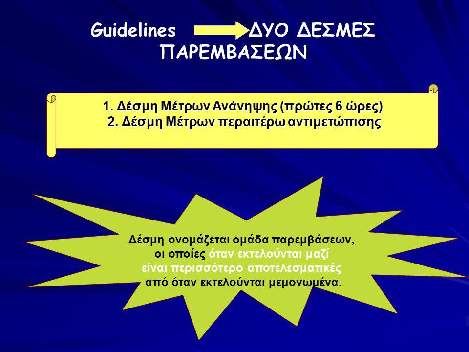 Guidelines ΔΥΟ ΔΕΣΜΕΣ ΠΑΡΕΜΒΑΣΕΩΝ 1. Δέσμη Μέτρων Ανάνηψης (πρώτες 6 ώρες) 2. Δέσμη Μέτρων περαιτέρω αντιμετώπισης Δέσμη ονομάζεται ομάδα παρεμβάσεων,