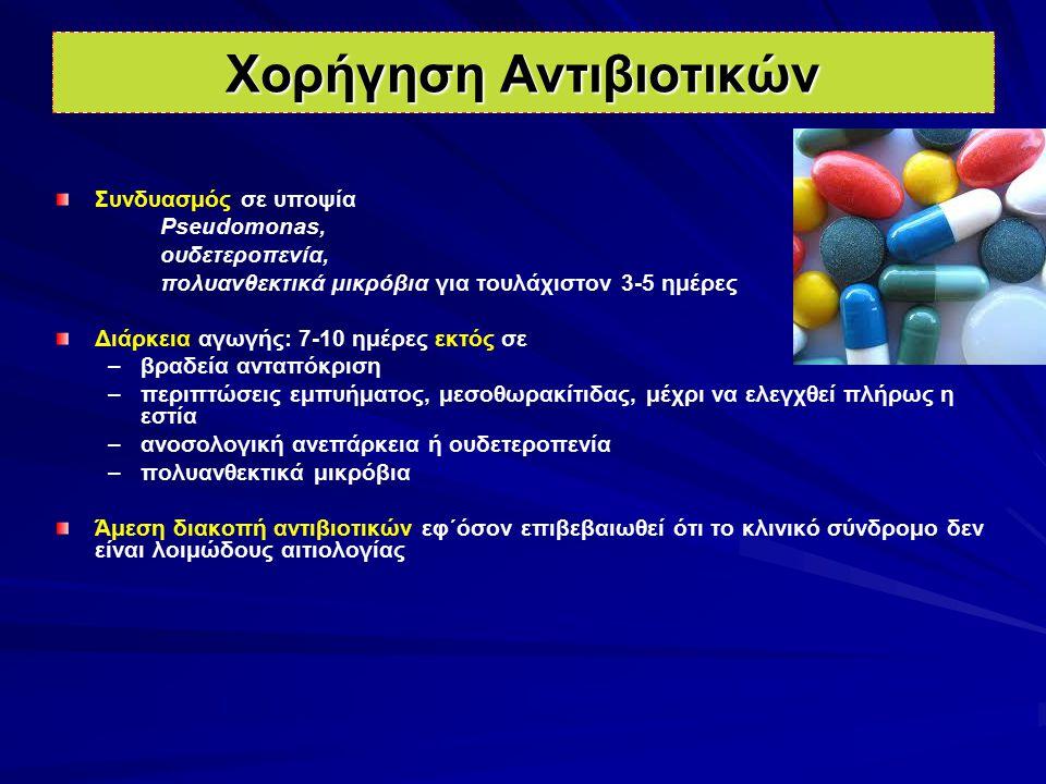 Χορήγηση Αντιβιοτικών Συνδυασμός σε υποψία Pseudomonas, ουδετεροπενία, πολυανθεκτικά μικρόβια για τουλάχιστον 3-5 ημέρες Διάρκεια αγωγής: 7-10 ημέρες