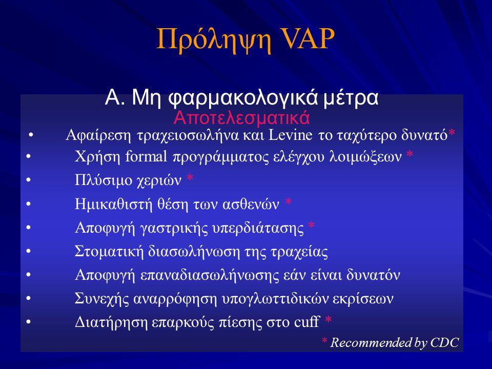 Πρόληψη VAP Α. Μη φαρμακολογικά μέτρα Αποτελεσματικά Αφαίρεση τραχειοσωλήνα και Levine το ταχύτερο δυνατό* Χρήση formal προγράμματος ελέγχου λοιμώξεων