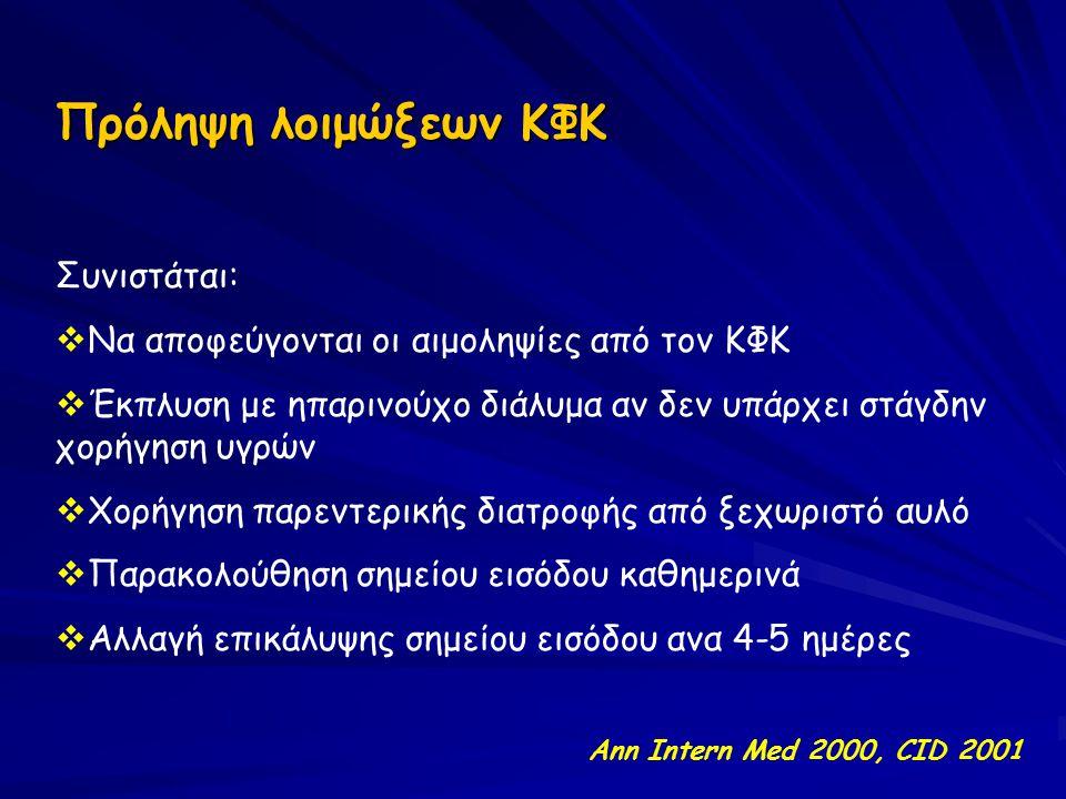 Πρόληψη λοιμώξεων ΚΦΚ Συνιστάται:  Να αποφεύγονται οι αιμοληψίες από τον ΚΦΚ  Έκπλυση με ηπαρινούχο διάλυμα αν δεν υπάρχει στάγδην χορήγηση υγρών 