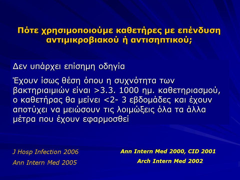 Πότε χρησιμοποιούμε καθετήρες με επένδυση αντιμικροβιακού ή αντισηπτικού; Δεν υπάρχει επίσημη οδηγία Έχουν ίσως θέση όπου η συχνότητα των βακτηριαιμιώ
