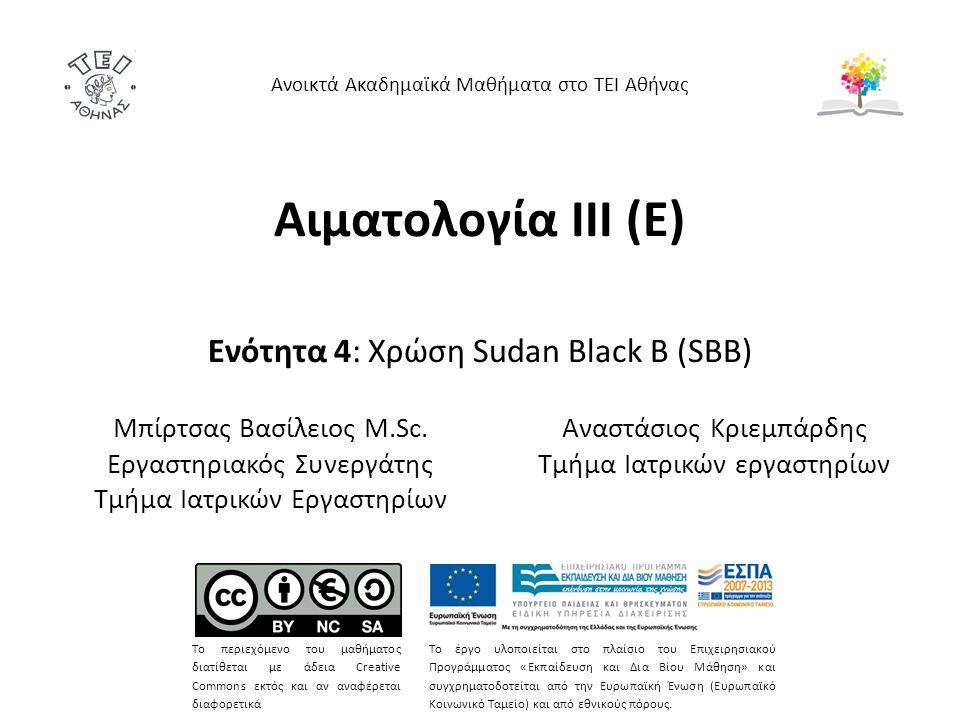 Αιματολογία ΙΙΙ (Ε) Ενότητα 4: Χρώση Sudan Black B (SBB) Ανοικτά Ακαδημαϊκά Μαθήματα στο ΤΕΙ Αθήνας Το περιεχόμενο του μαθήματος διατίθεται με άδεια C